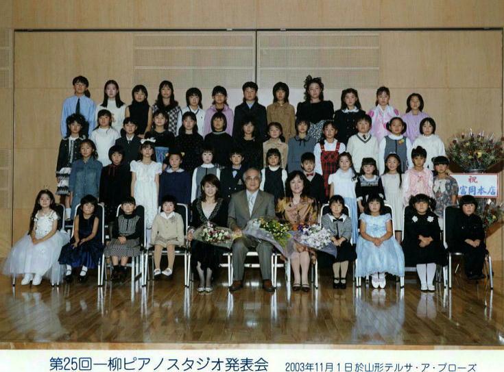 第25回一柳ピアノスタジオ発表会