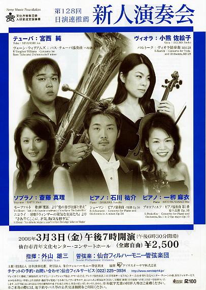 第128回日本演奏連盟新人演奏会