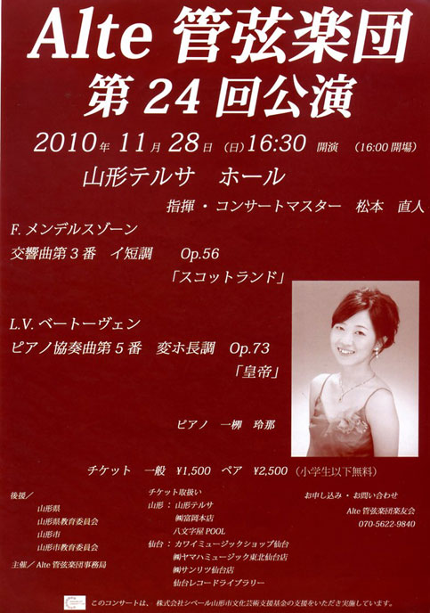 Alte管弦楽団第24回公演