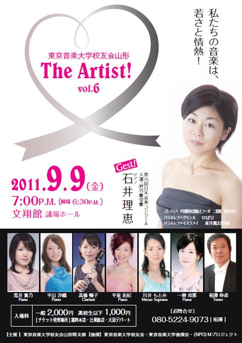 「The アーティスト!」Vol.6