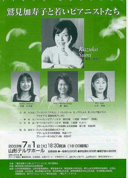 鷲見加寿子と若いピアニストたち