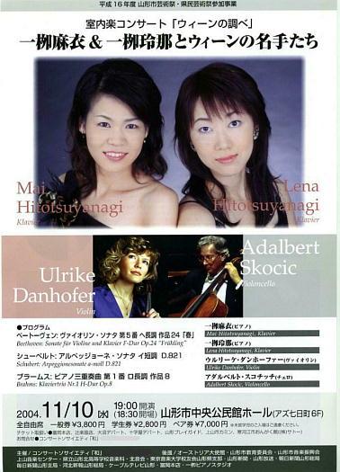 室内楽コンサート「ウィーンの調べ」一柳麻衣&一柳玲那とウィーンの名手たち