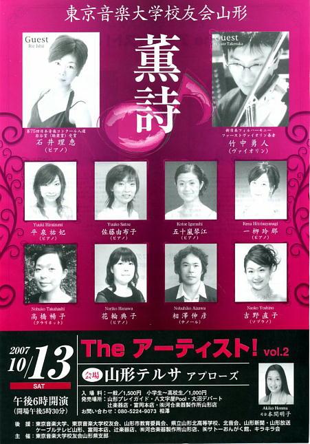 東京音楽大学校友会山形県支部『Theアーティスト!』vol.2