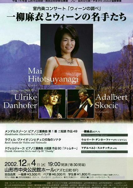 室内楽コンサート「ウィーンの調べ」一柳麻衣とウィーンの名手たち