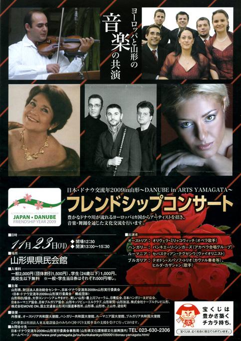 日本・ドナウ交流年2009in山形フレンドシップコンサート
