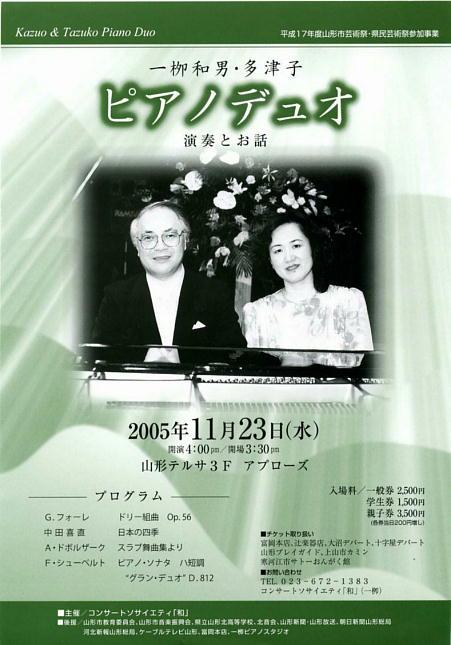 一柳和男&多津子ピアノデュオリサイタル