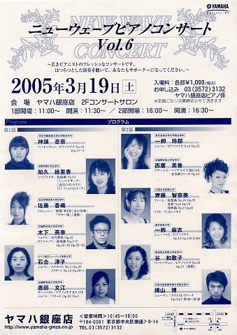 ニュー・ウェーブ・コンサートinヤマハミュージック東京銀座店