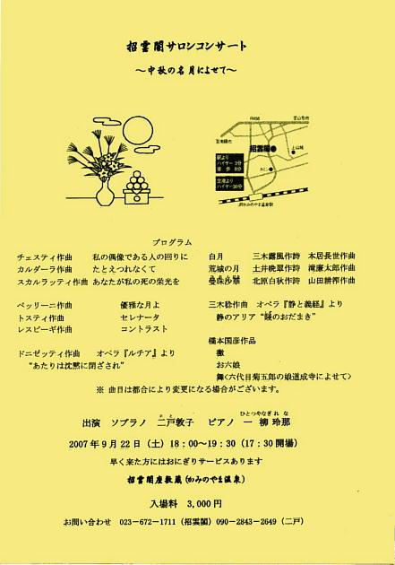 招雲閣サロンコンサート