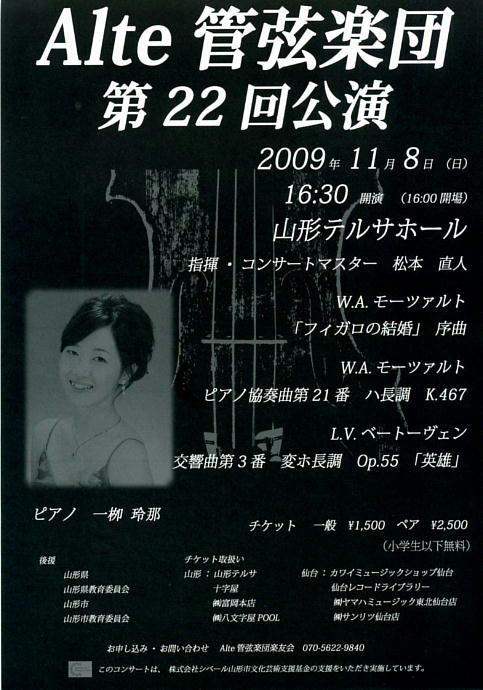 Alte管弦楽団第22回公演