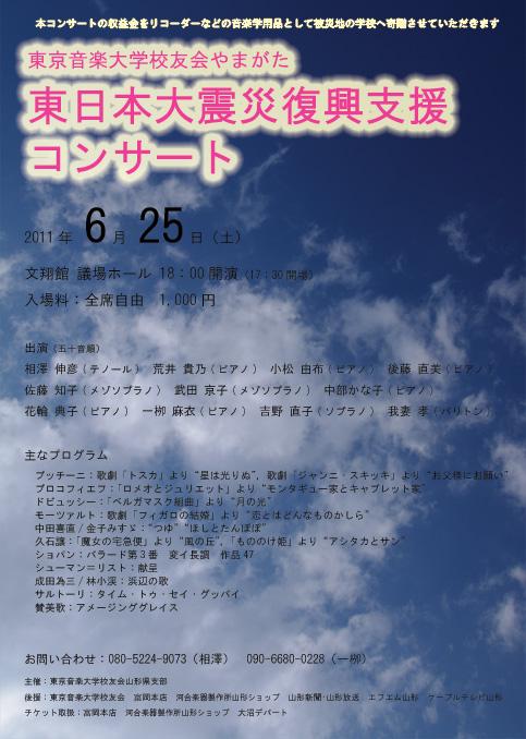「東日本大震災復興支援コンサート」
