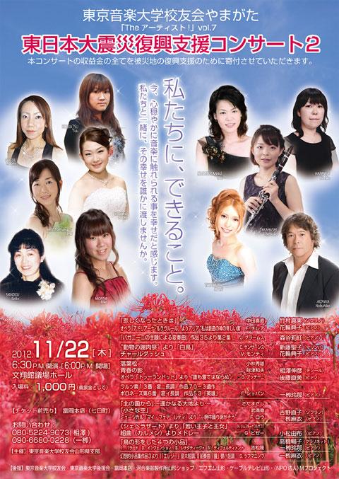 東日本大震災復興支援コンサート2