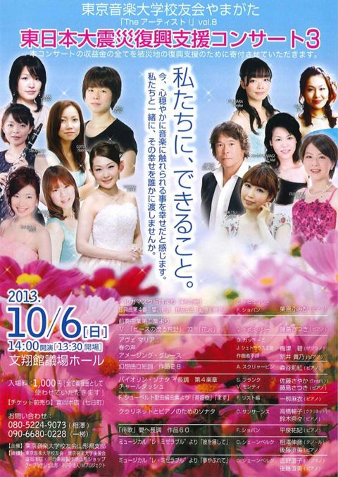 東日本大震災復興支援コンサート3