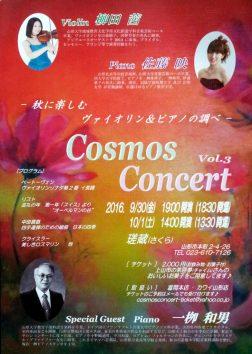 Cosmos concert Vol3