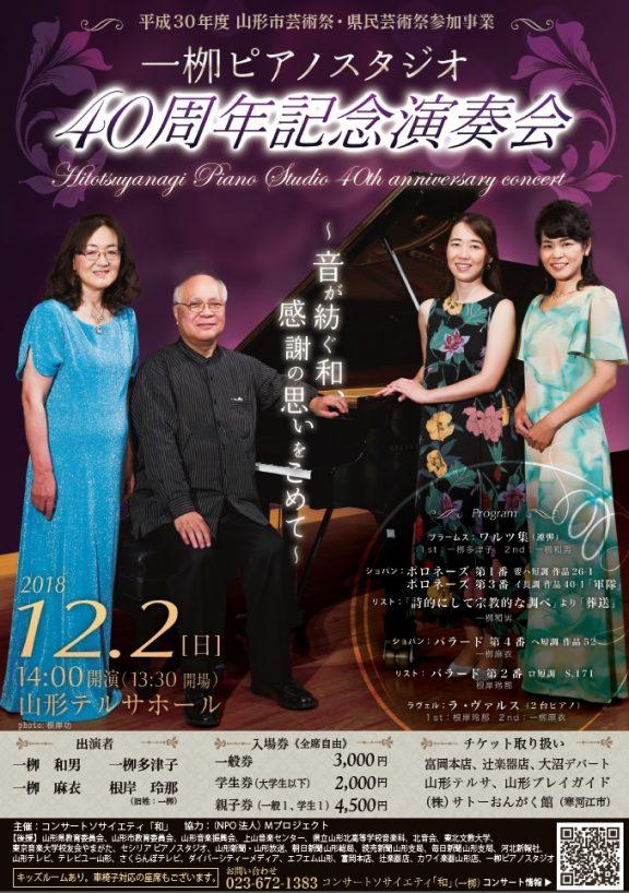 40周年記念演奏会_表紙